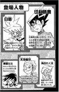 DM-SX Vol5-pg2