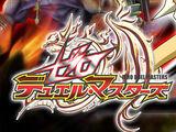 Zero Duel Masters: Episode Listing