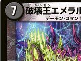 Emerald Babel, Lord of Destruction