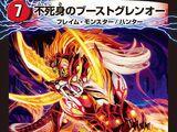 Immortal Boost, Crimson Lord