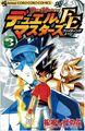 Duel Masters: Fighting Edge Volume 3