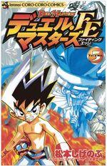 Fighting Edge Manga - Volume 5