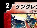 Ken, Crimson Lord ~Journey's Beginning~