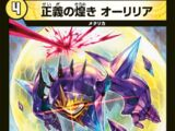 Orlilia, Flash of Justice