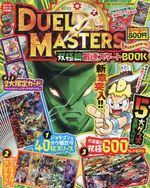 Duel Masters Twinpact Series Fastest Start BOOK