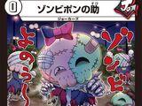 Zombieponnosuke