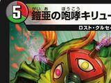 Kiryu Jilves, Gaia's Roar