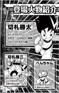 DM-Victory-Vol3-pg2
