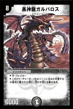 Necrodragon Galbalos