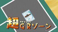 Super GR Zone