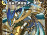 Kernel, Blue Stagnation Dragon Elemental