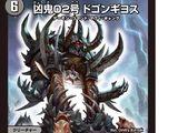Dogongiyos, Misfortune Demon 02