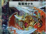 Dragon Ultimate God Geki