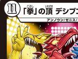 """Deshibuko Guchipa, Zenith of """"Fist"""""""