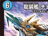 Chengza, Dragon Armored Ship / Fourth of the Six Bizarre ~Earth Breaking Waterfall~