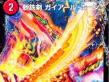 Gaial Horn, Iron-slashing Sword