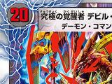 Devil Diabolos Double Zeta, Ultimate Awakened
