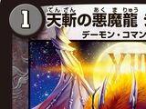 Jurandeath, Heaven Slashing Demon Dragon
