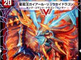 Gaial Ryusei Dragon, Star Dragon King
