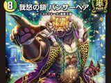 Pantherbear, World Chain
