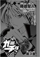 DM-Houden Gachi!! Volume 3 pg1