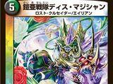 Deis Magician, Ranger of Gaia
