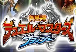 Duel Masters Flash logo