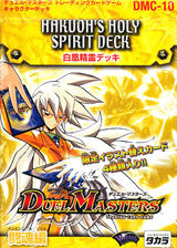 DMC-10 Hakuoh's Holy Spirit Deck