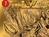 DMEX-06 The Super King!! DueKing Pack Gallery (OCG)