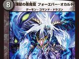 Forever Occult, Purgatory Demon Dragon