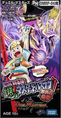 DMRP-04魔 pack