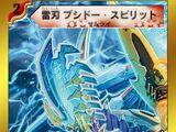 Thunder Blade – Bushido Spirit