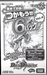 Grab It 6 Pack Volume 4