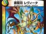 Revita, Protection Dragonkind