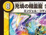 Shakuseal, Replenish Dragon Elemental