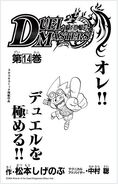 DM-Vol14-pg1