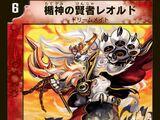 Leoldo, Divine Shield Sage