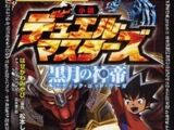 Duel Masters Manga Novel: Lunatic God Saga