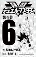 DM-Victory-Vol6-pg1