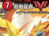 MaltNEXT, Super Battle Dragon Edge