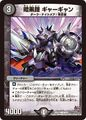 Gyagyan, Dark Armor