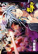 DM-Houden Gachi!! Vol.2 Special Edition