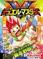Duel Masters Victory Manga