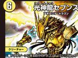 Seventh, Light Divine Dragon / Violen Spark