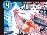 Gravie, Full Battle Warship / Extreme Force Kiagein