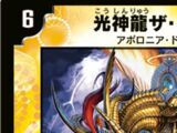 Za Yes, Light Divine Dragon