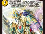 Ultra Star, Revolution Holy Dragon