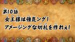 Duel Masters King - Episode 10