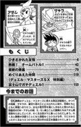 DM-SX Vol5-pg3