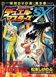 Star Cross Manga - Volume 9 DVD